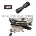 アブガルシア アブ・ワークス リールフットカバー M(0036282603356)  2個入りAbuGarcia ABU Work Reel Foot Cover