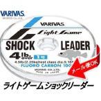 バリバス ライトゲームショックリーダー フロロカーボン VARIVAS Light Game Shock Leader【メール便OK】
