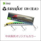 アイマ サスケ  120裂波 中央漁具オリジナルカラーリップレスミノー ima sasuke 120 reppa CG Original Color