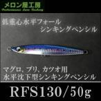 メロン屋工房 RFS130 50g シンキングペンシルMelon-ya kobo RFS130 50g Sinking Pencil