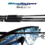 ヤマガブランクス ブルースナイパー  81/10 ブラッキー ツナモデル  (4560395514590) ボートキャスティングYAMAGA Blanks BlueSniper Blacky 81/10