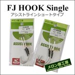 メロン屋工房 アシストフックフィネスシングル ショートタイプ 2/0〜3/0Melon-ya kobo  ASSIST HOOK FINESS  SHORT-TYPE