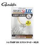 (在庫限り 特価)がまかつ ルアーフックトレブル SP-XH /02/0(4549018021165)Gamakatsu TREBLE SP XH 02/0