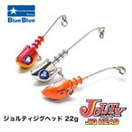 ブルーブルー ジョルティ22ジグヘッド Blue Blue JOLTY22 JIG HEAD