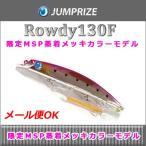ジャンプライズ JUMPRIZE ロウディー 130F MSP 限定カラー メール便OK ルアー ソルト ミノ- シャッド