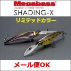 SHADING-Xリミテッドカラー
