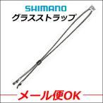 シマノ SHIMANO グラスストラップ BE0118 ブラック メール便OK アイウェア サングラス アクセサリー