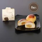 栗まんじゅう 和菓子 熊本 栗饅頭 取り寄せ ギフト 8個入