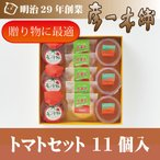 熊本みかん 洋菓子 詰め合わせ ゼリー トマト とまと クッキー 熊本 はちべえトマト 内祝い ギフト お歳暮 贈答 九州 名物