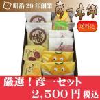 送料無料 和菓子詰め合わせ 2500 お歳暮 年賀 年始 新春 ※こちらの商品は北海道・沖縄への発送はできません※