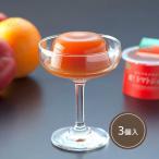 トマトゼリー ゼリー 熊本県産 トマト はちべえトマト 3個入 プチギフト 贈答用 スイーツ ポイント消化