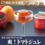 トマトゼリー ゼリー 熊本県産 はちべえトマト ギフト スイーツ 10個入 プチギフト お菓子 ポイント消化
