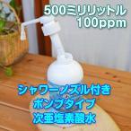 除菌 消臭剤 ポンプ 500ml 次亜塩素酸水 手指 ウイルス ノロ コロナ インフルエンザ対策 飛沫感染予防 みらいゆ じあ 詰め替え ノズル付き
