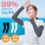 アームカバー UVカット率99% 吸汗速乾 冷感 アームウォーマー メンズ レディース  uv 紫外線 日焼け対策 フィット感 接触冷感 伸縮性