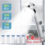 シャワーヘッド 80%節水 塩素除去 水量3段調節 カードリッジ5本付き 止めボタン 手元スイッチ 角度調整 水圧調節 アダプター付き 毛穴汚れ 頭皮ケア 浄水 清潔