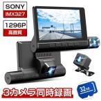 ドライブレコーダー 3カメラ同時録画 170度超広角 4.0インチ 1296P SONYIMX327センサー HDR画像補正 駐車監視 Gセンサー ループ録画 32GBSDカード付き 1年保障