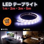 LED テープ ライト USB 5m 3m 2m 1m 部屋 車 電球色 昼光色 間接照明