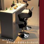 おうちカフェ バーカウンター3点セット (ウェーブ)送料無料 テーブル+チェア