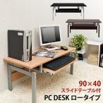 ヒマラヤネット提供 インテリア・寝具通販専門店ランキング28位 スチールPCローデスク900