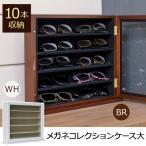 メガネ・サングラス用収納コレクションケース◇10本収納可