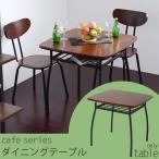 カフェシリーズ テーブル