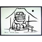 掘出し市で買える「朝やけ—市役所前・唐獅子 木版画Fpc49」の画像です。価格は30円になります。