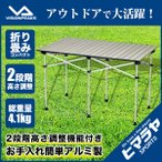 ビジョンピークス VISIONPEAKS アウトドアテーブル 大型テーブル アルミロールテーブル VP1641007B
