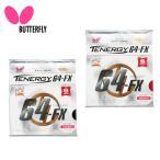 【沖縄県内(離島含)3,240円以上購入で送料無料】バタフライ ( Butterfly )  卓球ラバー ( メンズ レディース )  テナジー64FX  05920
