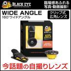 ブラックアイ( BLACK EYE ) カメラ レンズ WIDE ANGLE 160°ワイドアングル 【広角】 【MAOD】
