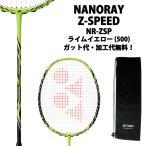 ヨネックス(YONEX) ナノレイ Z-スピード (NANORAY Z-SPEED) NR-ZSP-500 バドミントンラケット