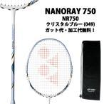 ヨネックス(YONEX) ナノレイ 750 (NANORAY 750) NR750-049 バドミントンラケット