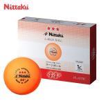 ニッタク(Nittaku) 3スターボール ラージボール 44プラ 12個入り NB-1011  ITTF公認 44ml ラージボール用