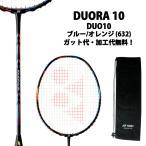 ヨネックス(YONEX) <br>デュオラ10 <br>(DUORA 10) DUO10-632 <br>ブルー/オレンジ 2017年モデル <br>チョウ・ティエンチェ使用モデル