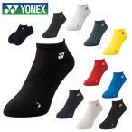 ヨネックス(YONEX) メンズ スニーカーインソックス 19121 テニス バドミントン 靴下 抗菌防臭 足底パイル