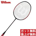 ウィルソン(Wilson) ブレイズ SX 7700J CV (BLAZE SX 7700J COUNTERVEIL) WRT8829202 バドミントンラケット カウンターヴェイル