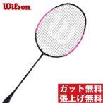 ウィルソン(Wilson) ブレイズ SX 7000 スパイダー (BLAZE SX 9000 SPIDER) WRT8830202 バドミントンラケット