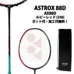 ヨネックス(YONEX) 後衛向け アストロクス 88D (ASTROX 88D) AX88D-338 バドミントンラケット