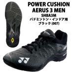 ショッピングバドミントン シューズ ヨネックス(YONEX)  パワークッション エアラス3  (POWER CUSHION AERUS 3) SHBA3M-007  バドミントンシューズ メンズ レディース