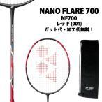 【3月上旬発売 事前予約】ヨネックス(YONEX)  ナノフレア 700  (NANO FLARE 700) NF-700 001 レッド 2019年モデル  バドミントンラケット
