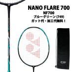 【3月上旬発売 事前予約】ヨネックス(YONEX)  ナノフレア 700  (NANO FLARE 700) NF-700 749 ブルーグリーン 2019年モデル  バドミントンラケット