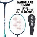 ヨネックス(YONEX)  ジュニアラケット ナノフレアジュニア  (NANO FLARE Jr) NF-JR  バドミントンラケット