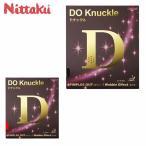 ニッタク(Nittaku) ドナックル 変化系表ソフトラバー (DO KNUCKLE) NR-8572 佐藤瞳使用モデル 卓球ラバー