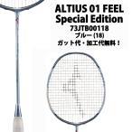 ミズノ(Mizuno) アルティウス01フィール 限定 (ALTIUS 01 FEEL Special Edition) 73JTB00118 ブルー 2020年モデル 奥原希望使用モデル バドミントンラケット