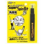 ライト LITE ゴルフ メンテナンス用品 スーパースピン