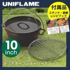 ショッピングダッチオーブン ユニフレーム UNIFLAME ダッチオーブン ダッチオーブン 10インチスーパーディープ 660973