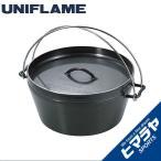 ショッピングダッチオーブン ユニフレーム UNIFLAME ダッチオーブン ダッチオーブン 12インチスーパーディープ 660966