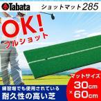 タバタ Tabata ゴルフ 練習用 練習器具ショットマット ショットマット285 GV-0285