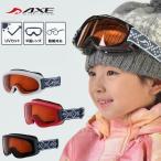 アックス AXE スキー スノーボードゴーグル ジュニア 眼鏡対応 220-ST