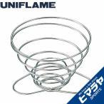 ユニフレーム ( UNIFLAME ) 調理器具 コーヒーバネット cute (キュート)  664025