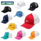 ヨネックス YONEX テニス メンズ・レディース メッシュキャップ 40007